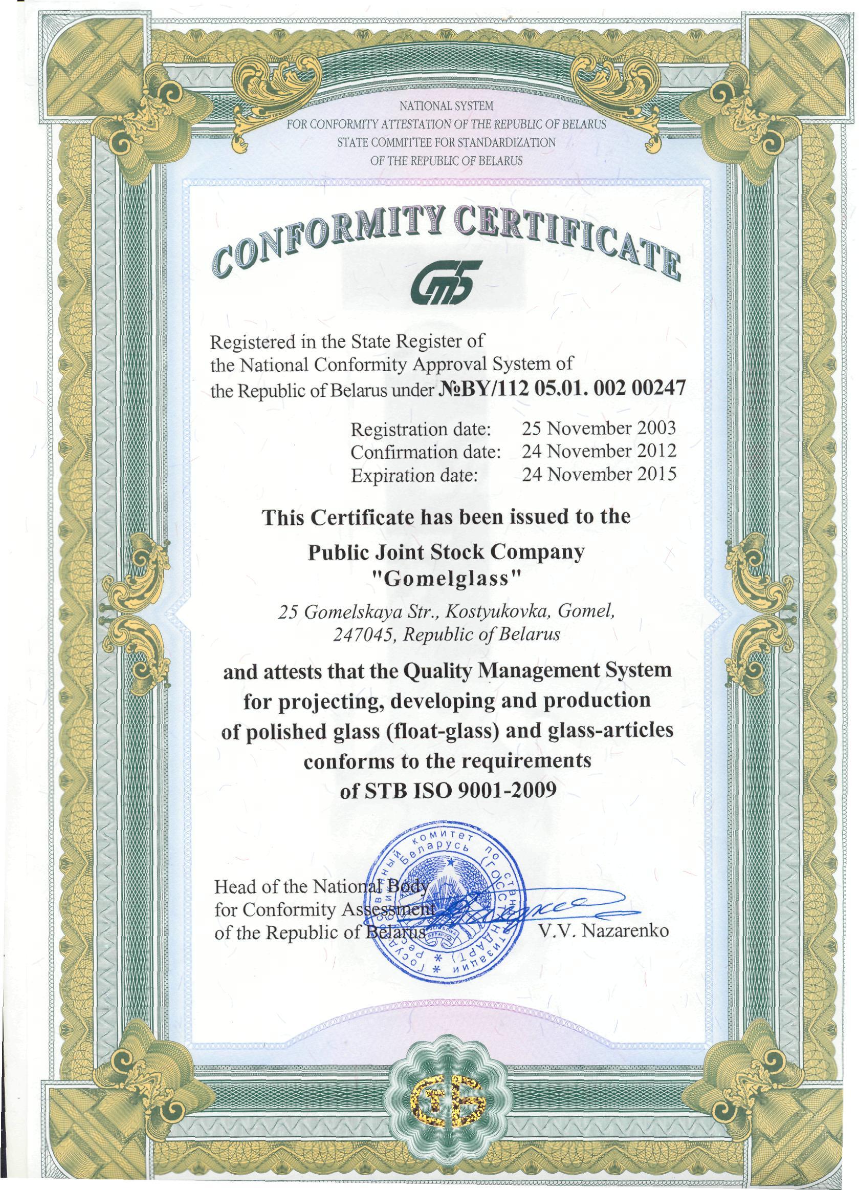сертификат ИСО 14001 2017 на Владикавказе